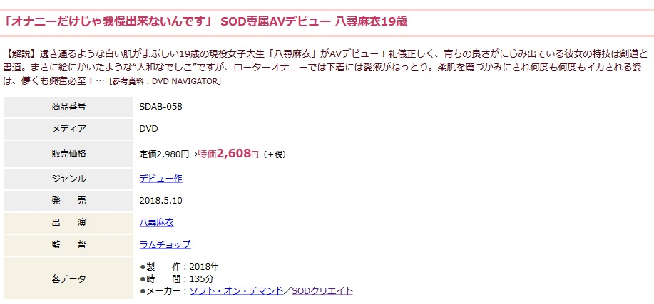 八尋麻衣SOD専属001