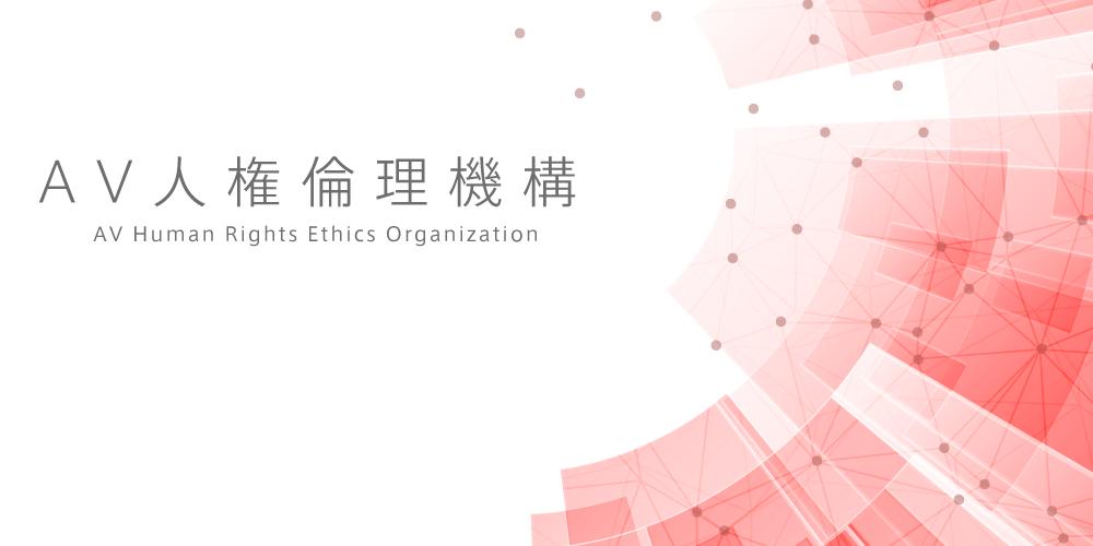 AV人権倫理機構