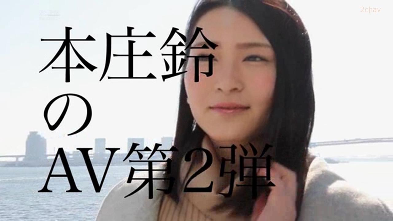 本庄鈴004