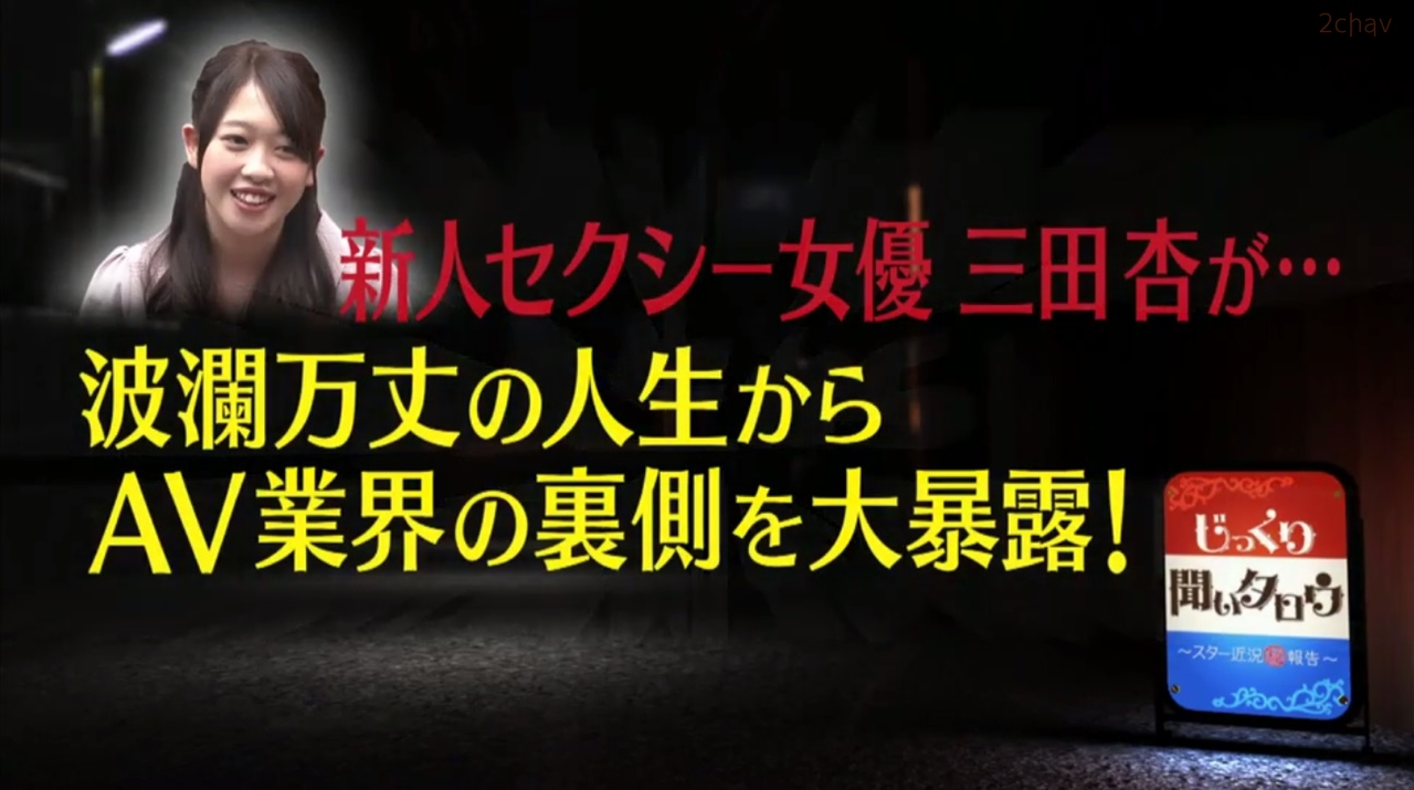 三田杏じっくり006