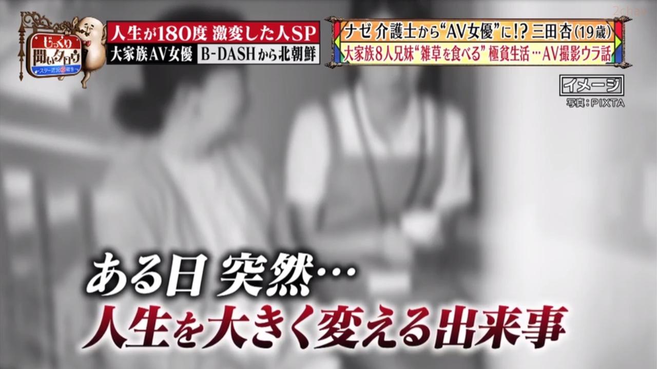 三田杏じっくり011