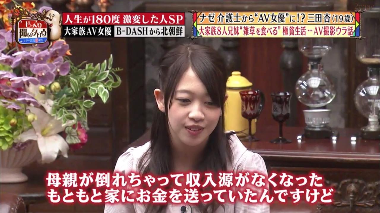 三田杏じっくり013