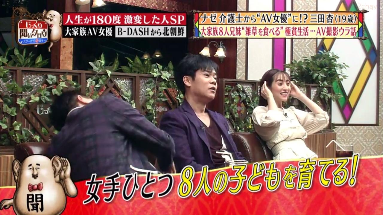 三田杏じっくり017