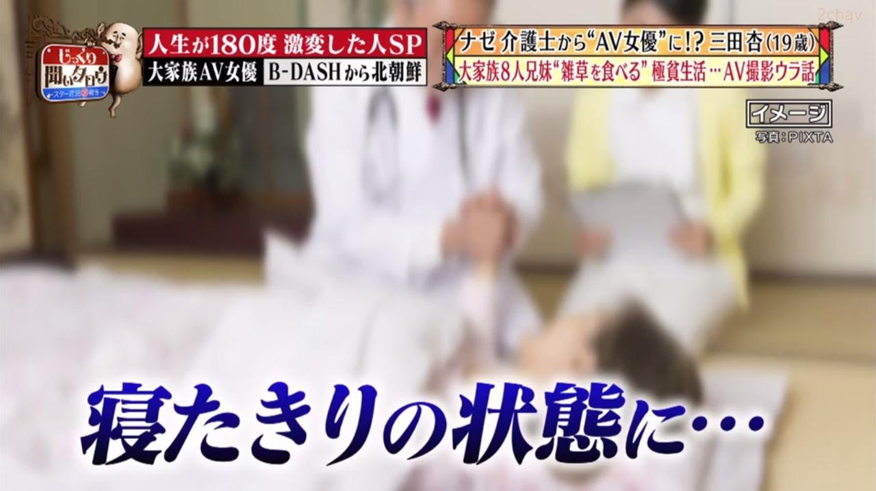 三田杏じっくり031