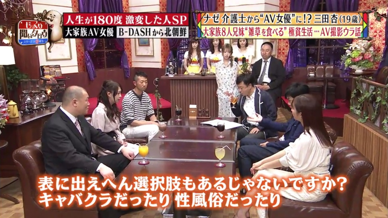 三田杏じっくり033