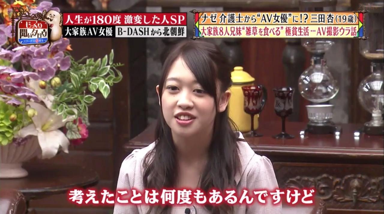 三田杏じっくり034