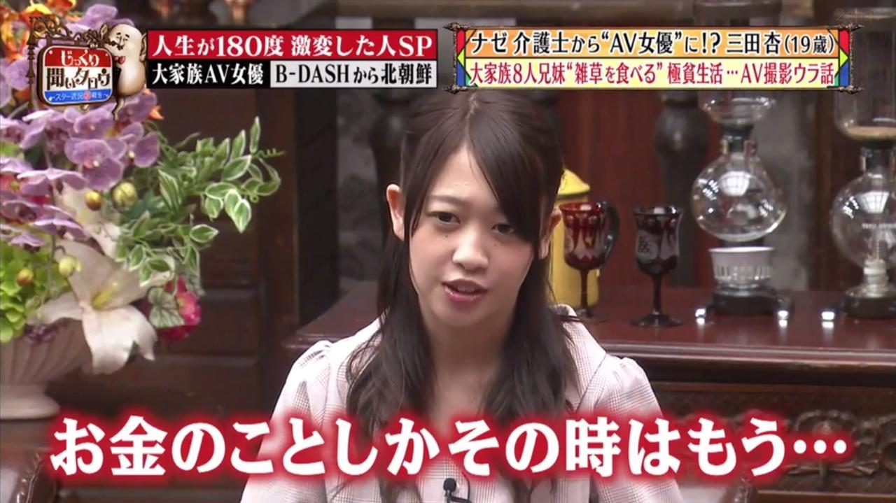 三田杏じっくり037