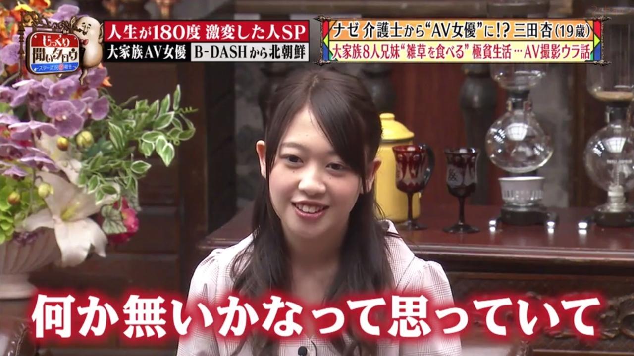 三田杏じっくり038