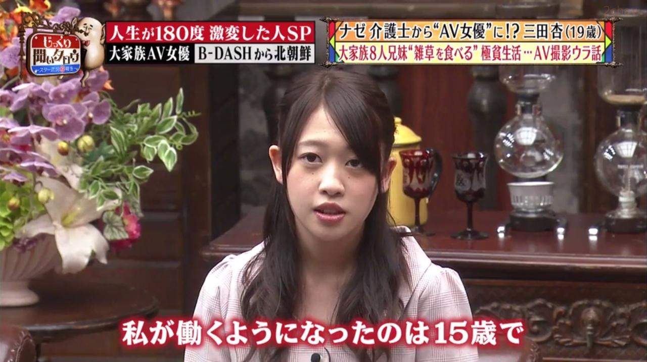 三田杏じっくり040