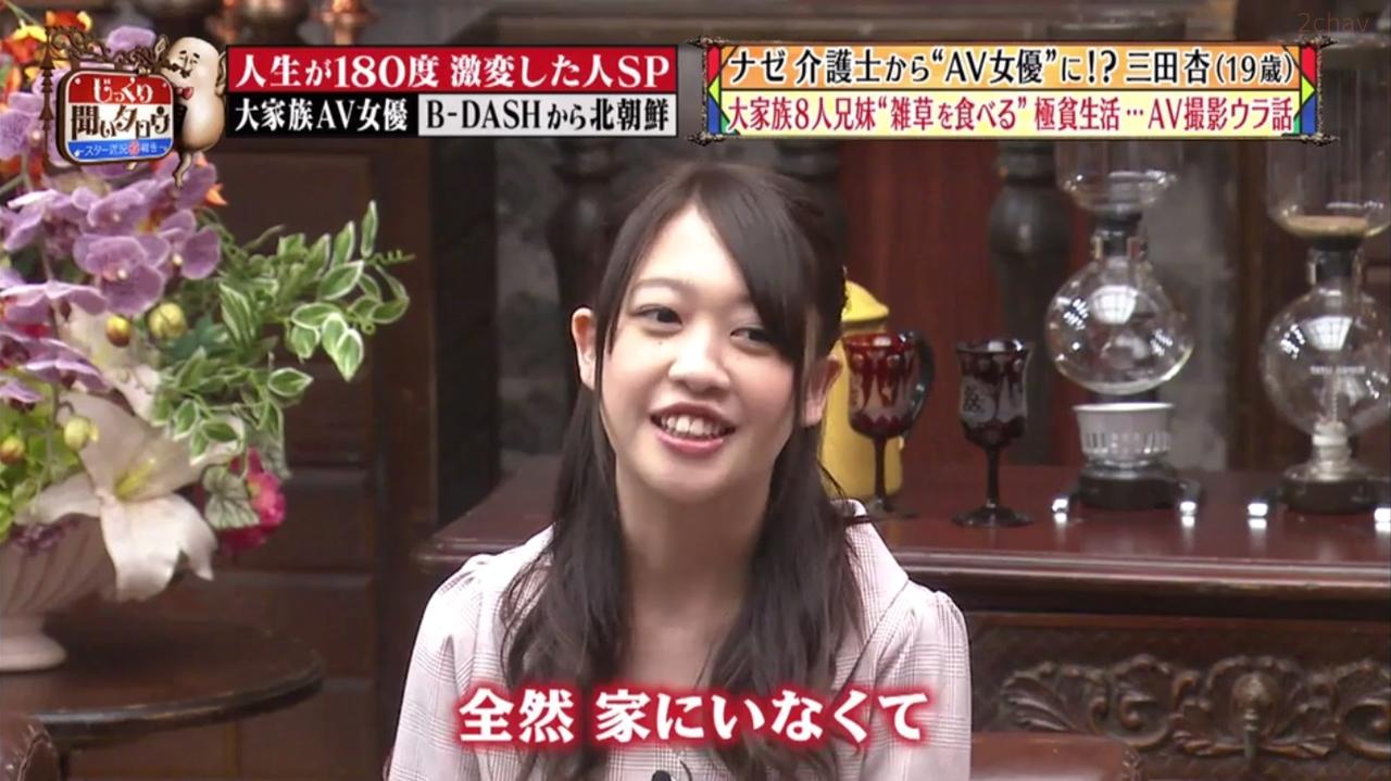 三田杏じっくり021
