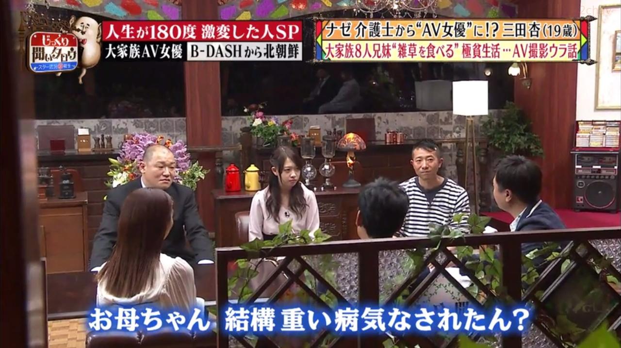三田杏じっくり023