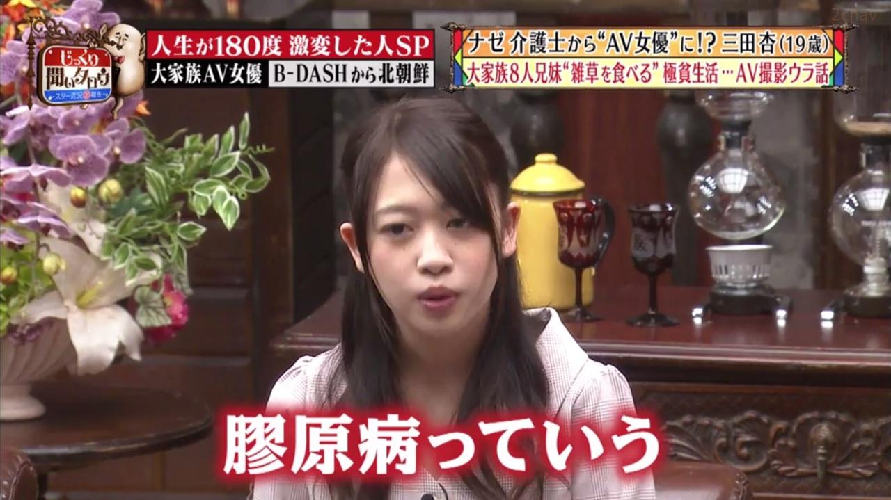 三田杏じっくり024