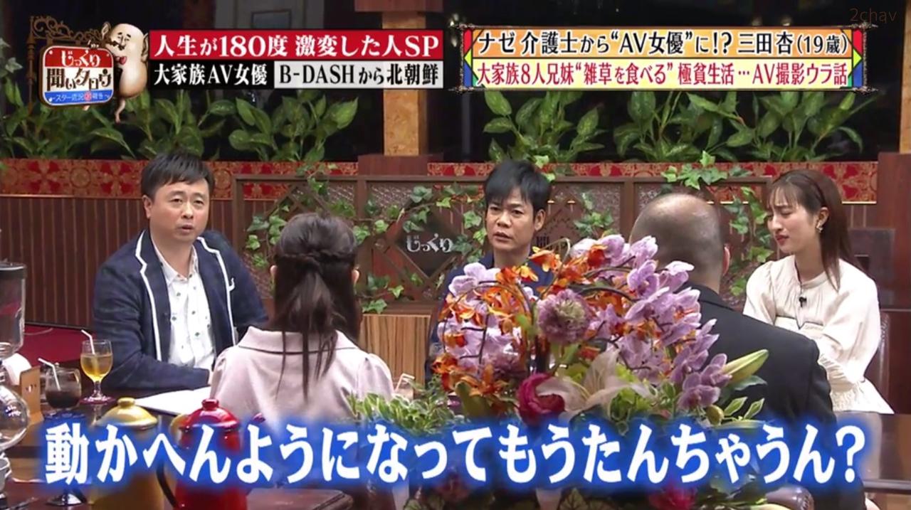 三田杏じっくり025