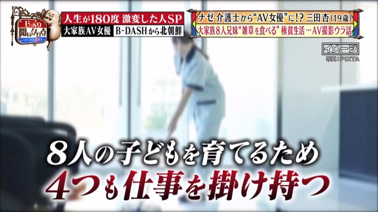 三田杏じっくり027