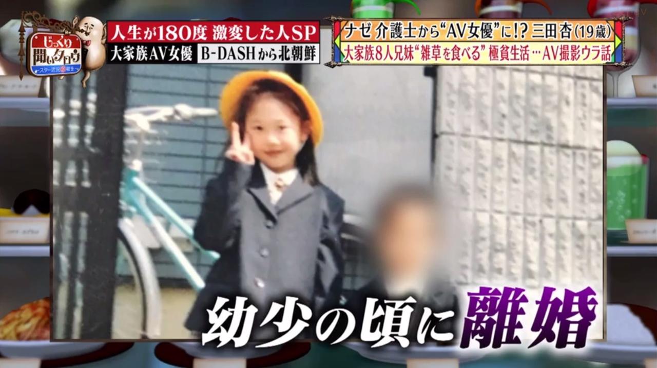 三田杏じっくり026