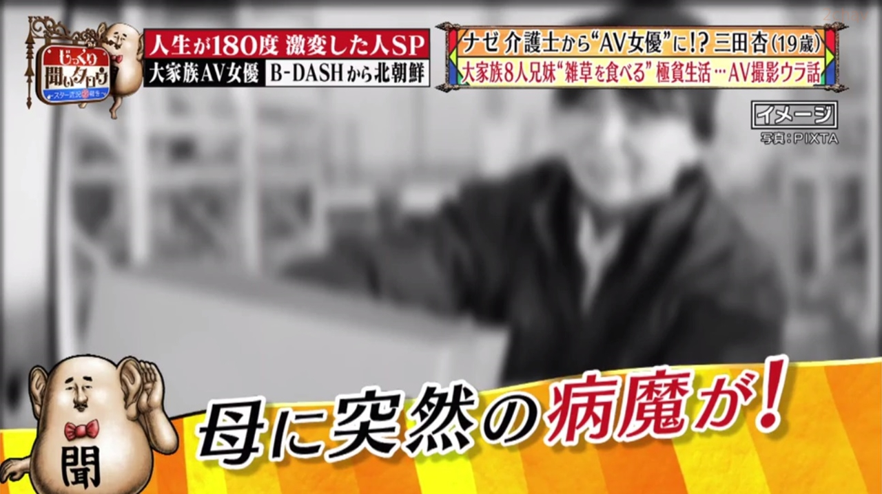 三田杏じっくり028