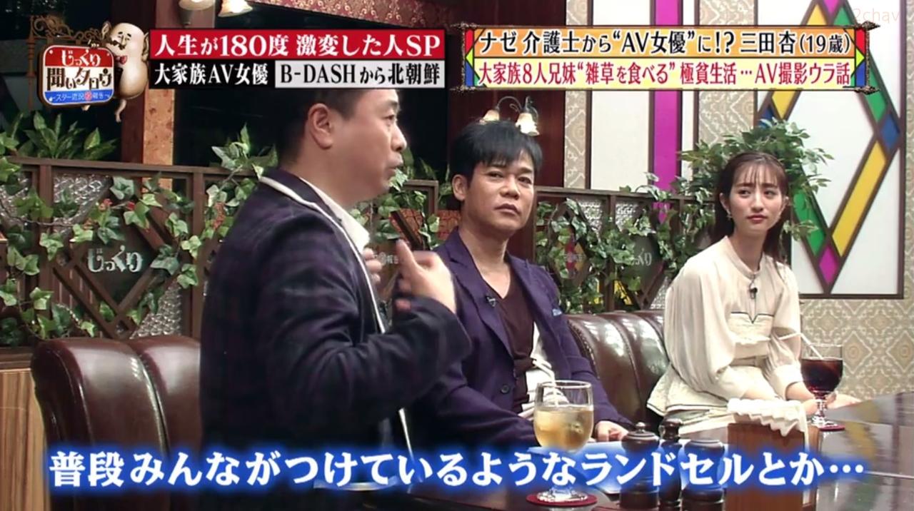 三田杏じっくり052