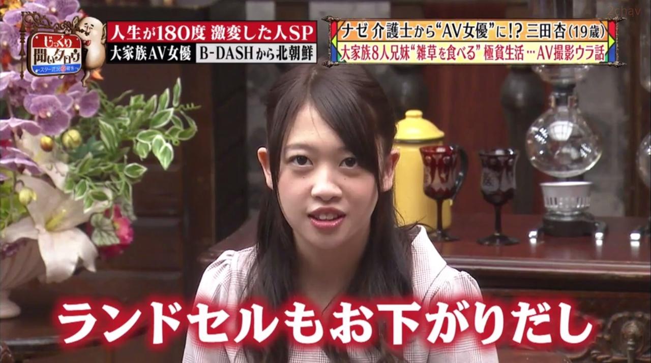 三田杏じっくり053