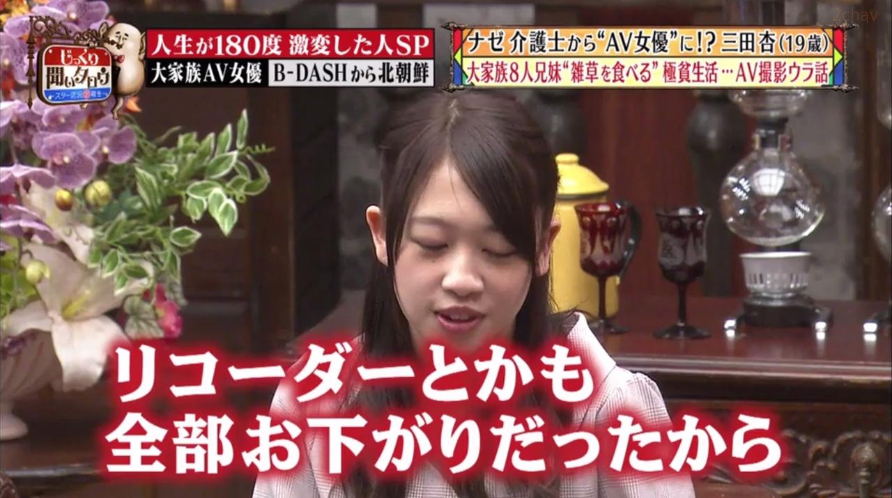 三田杏じっくり054