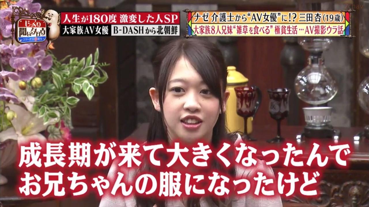 三田杏じっくり056