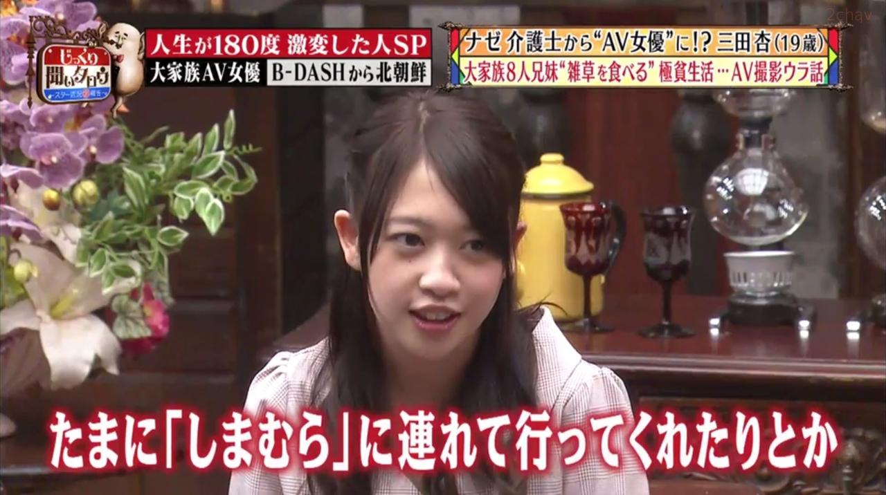 三田杏じっくり057