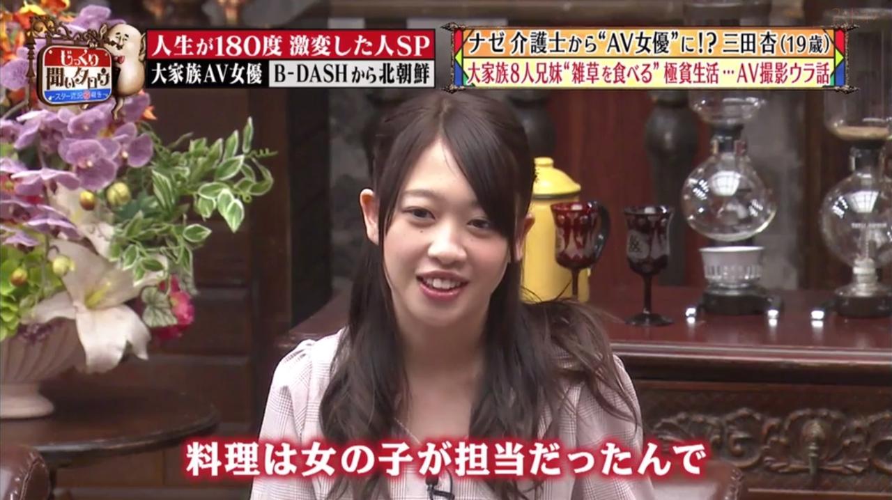 三田杏じっくり060