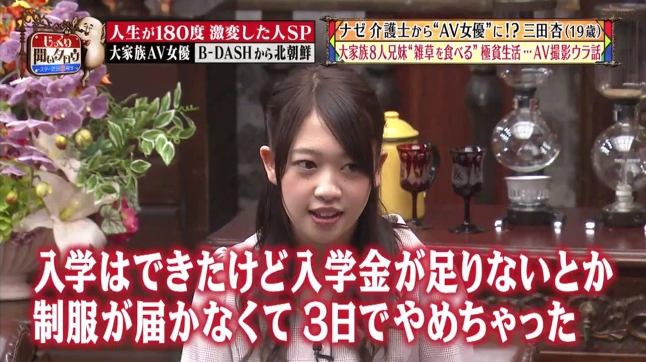 三田杏じっくり041
