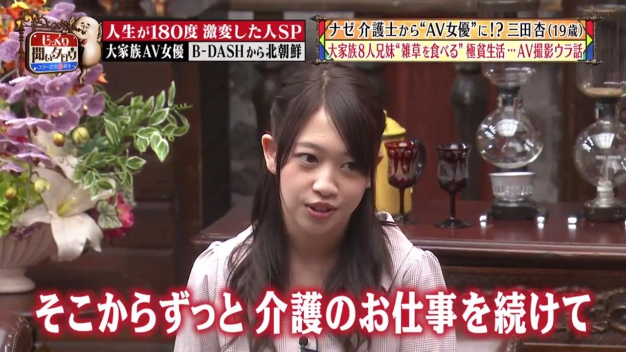 三田杏じっくり042