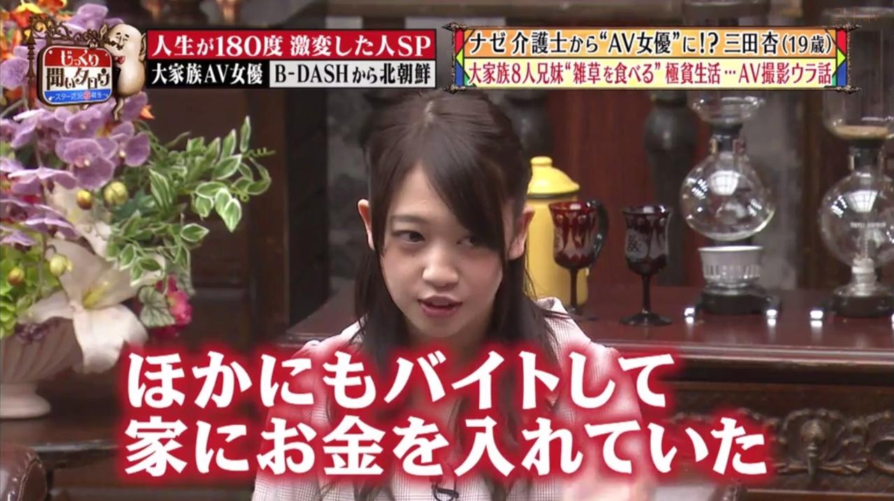 三田杏じっくり043