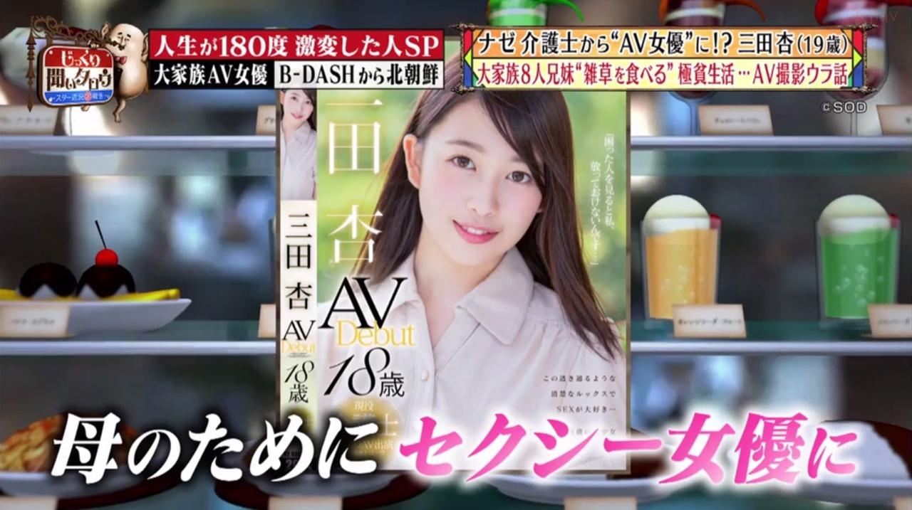三田杏じっくり044