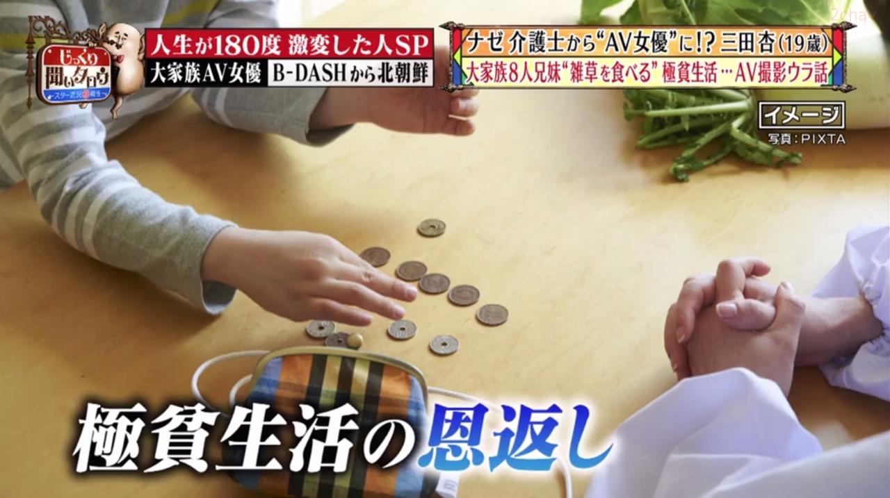 三田杏じっくり045