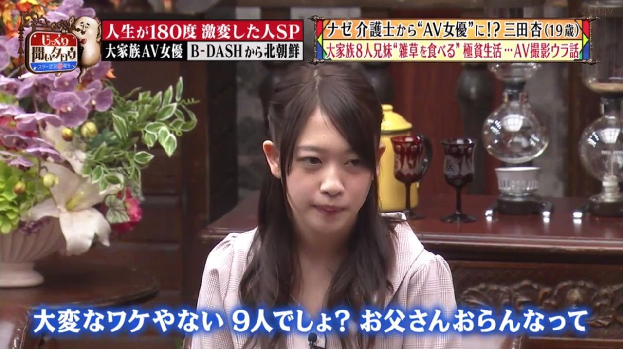 三田杏じっくり047