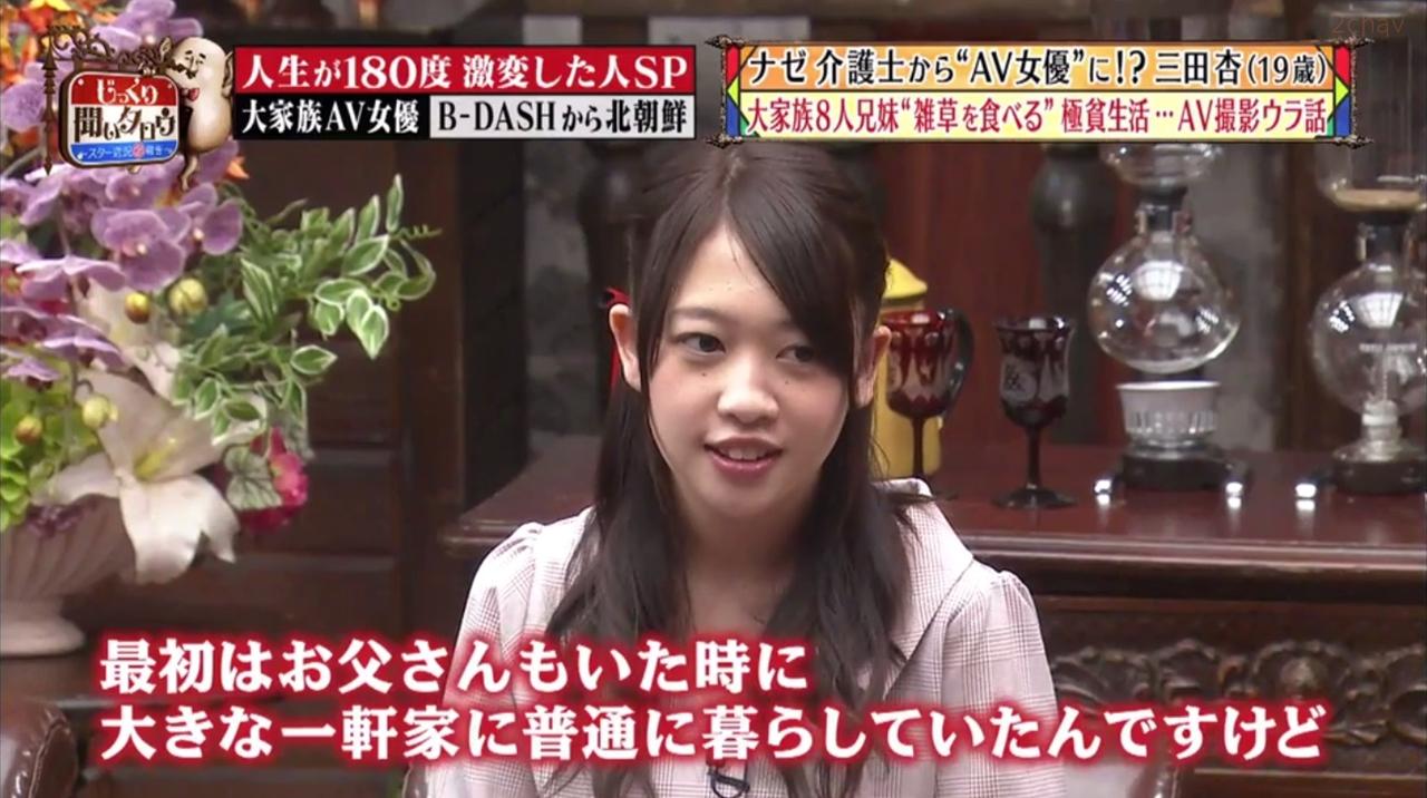 三田杏じっくり049