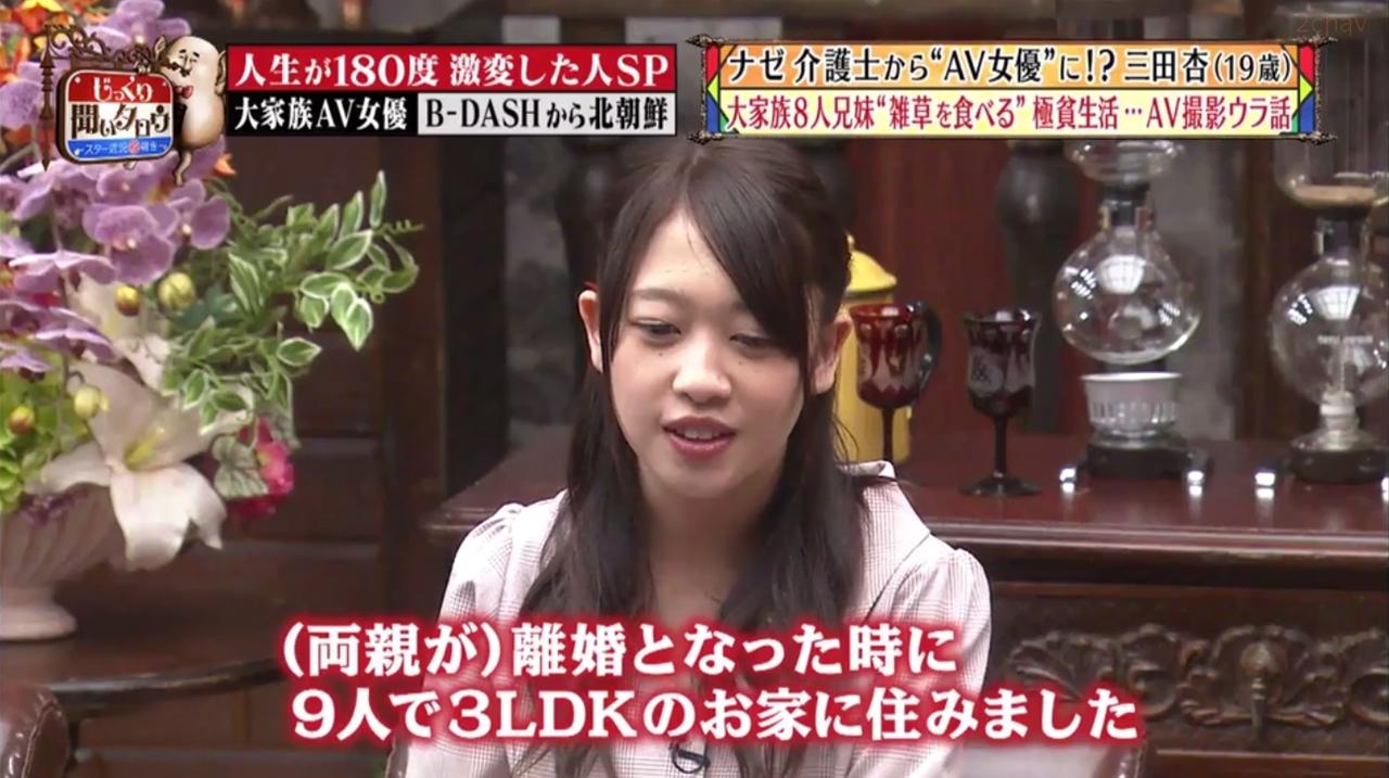 三田杏じっくり050
