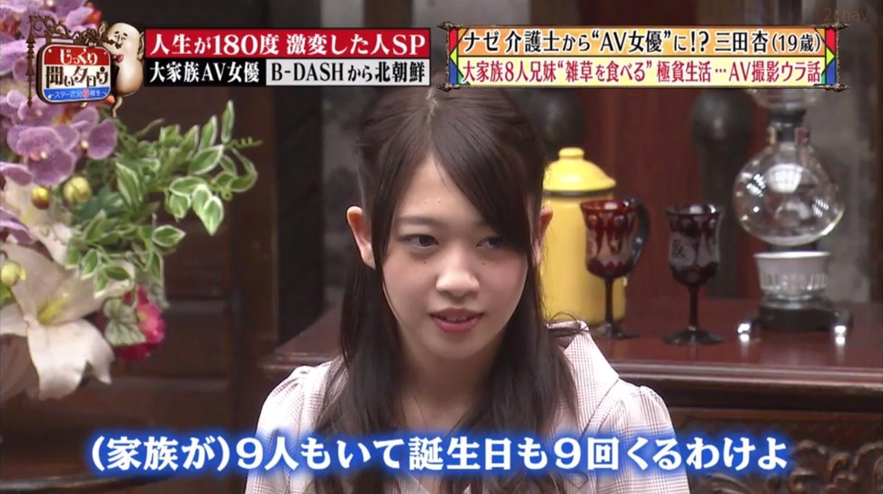三田杏じっくり071