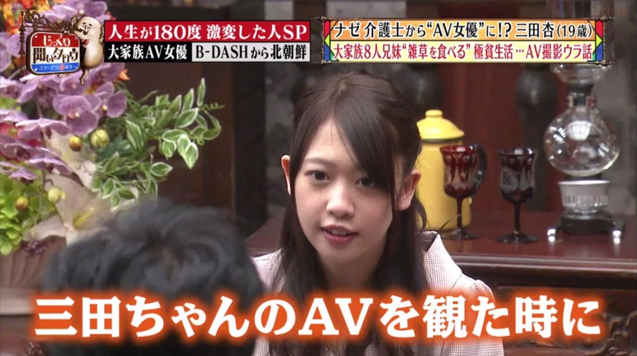 三田杏じっくり076