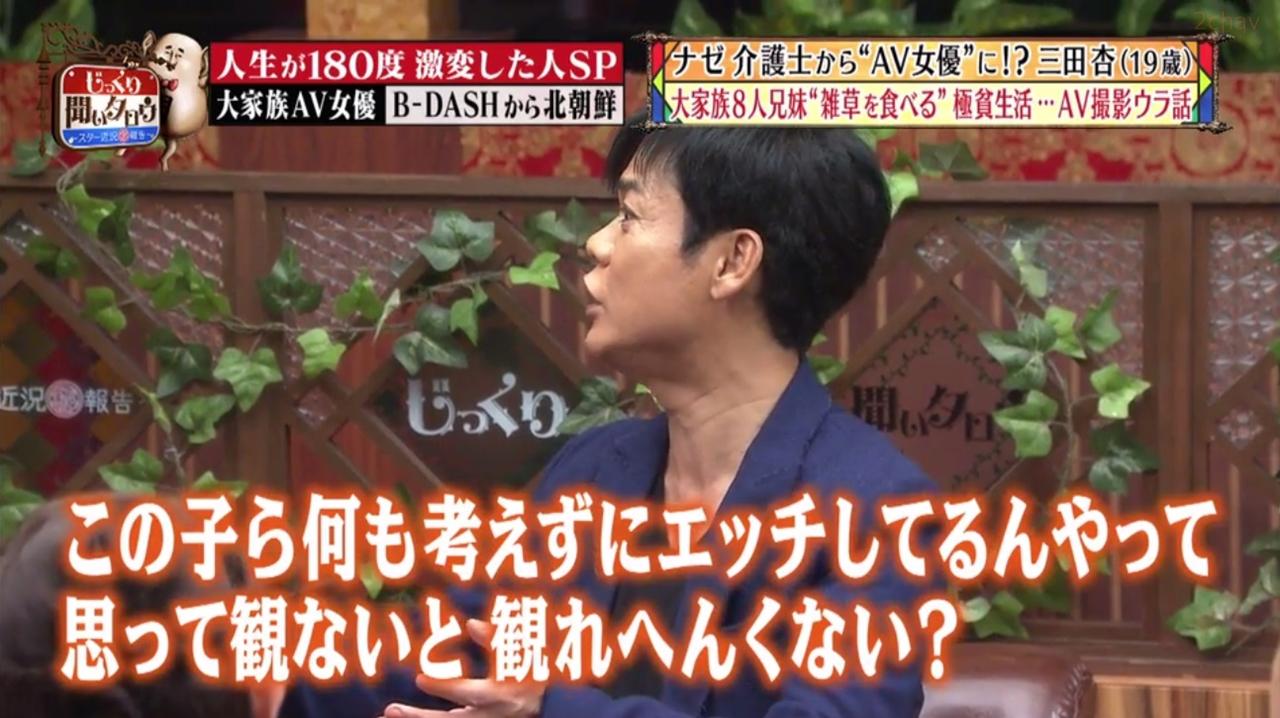 三田杏じっくり079
