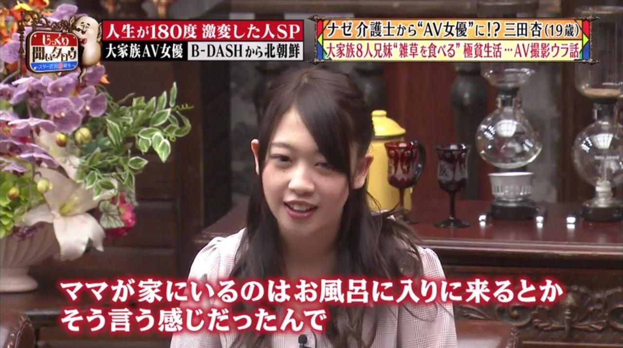 三田杏じっくり061