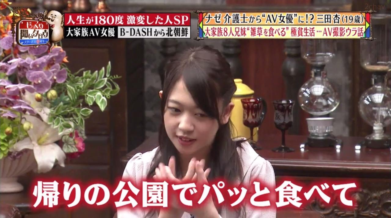 三田杏じっくり065