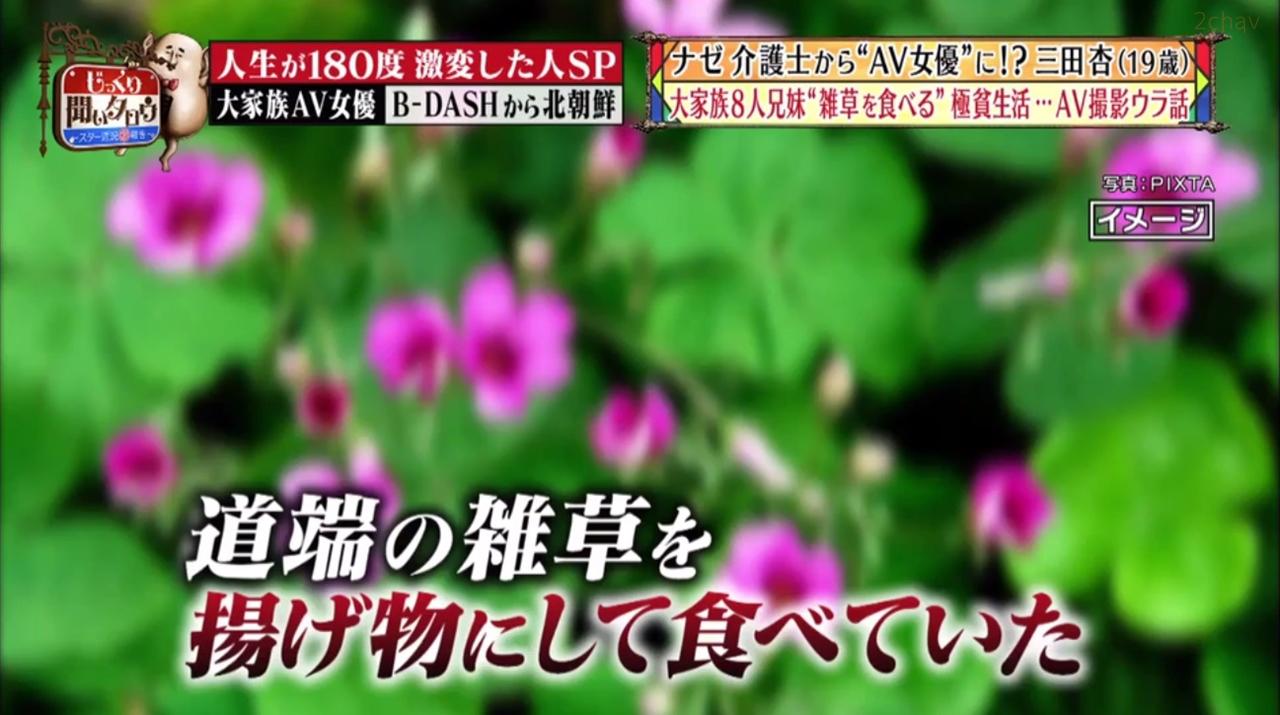 三田杏じっくり069