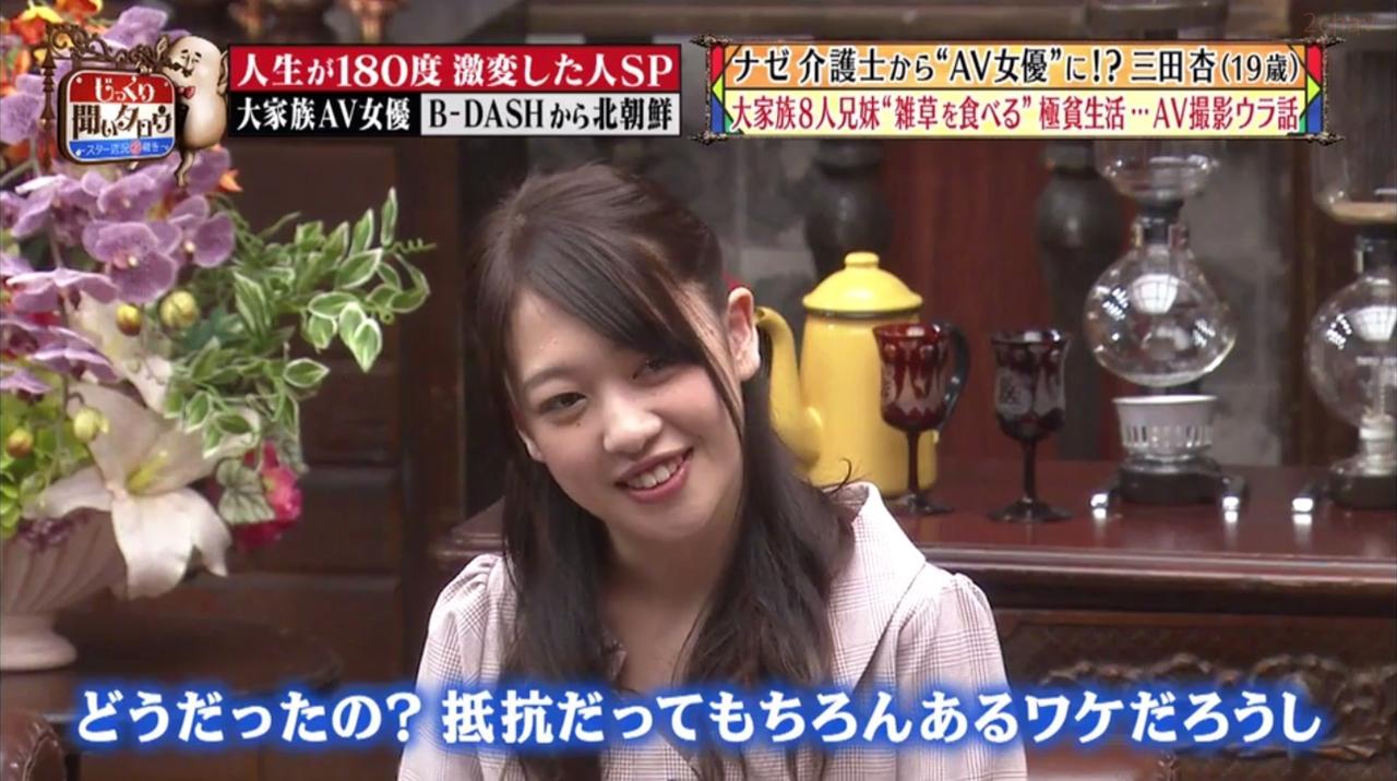三田杏じっくり086