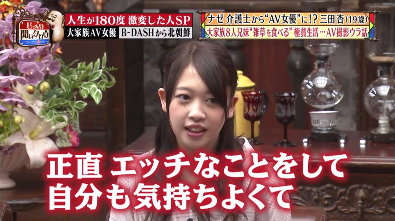三田杏じっくり088