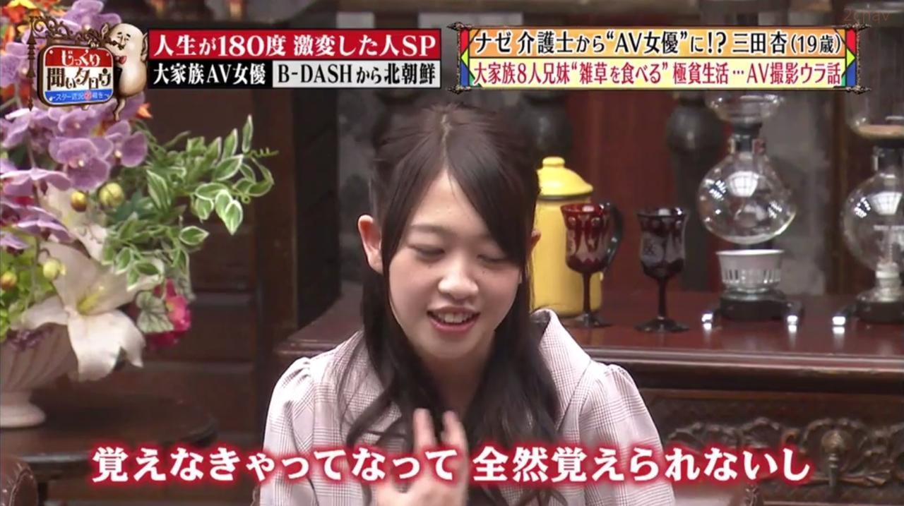 三田杏じっくり094