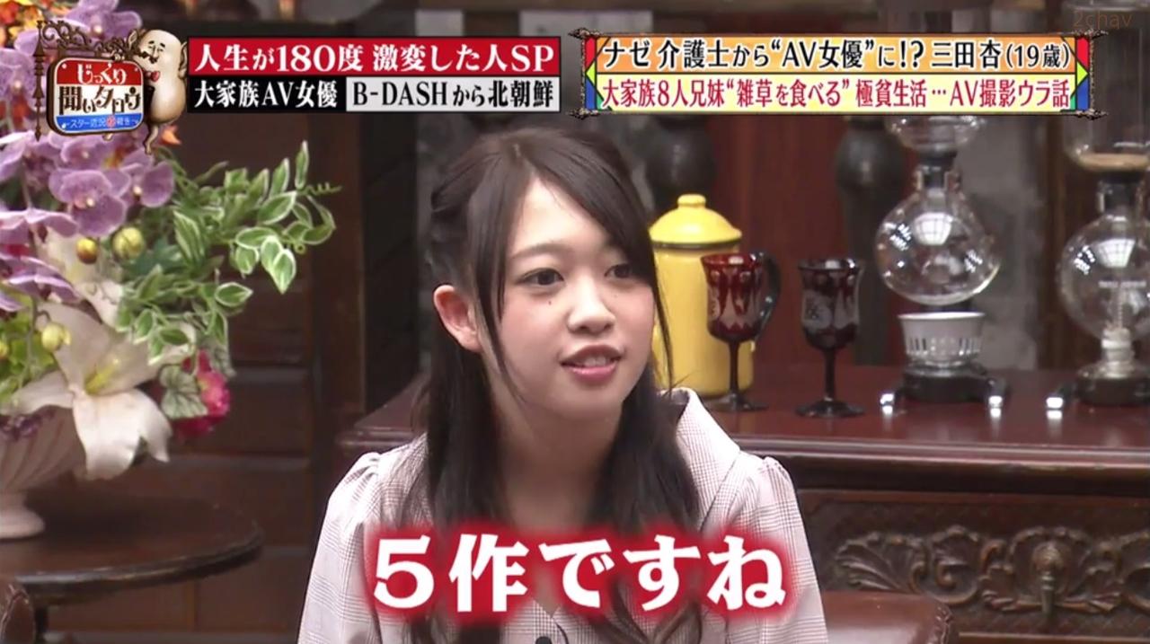 三田杏じっくり099