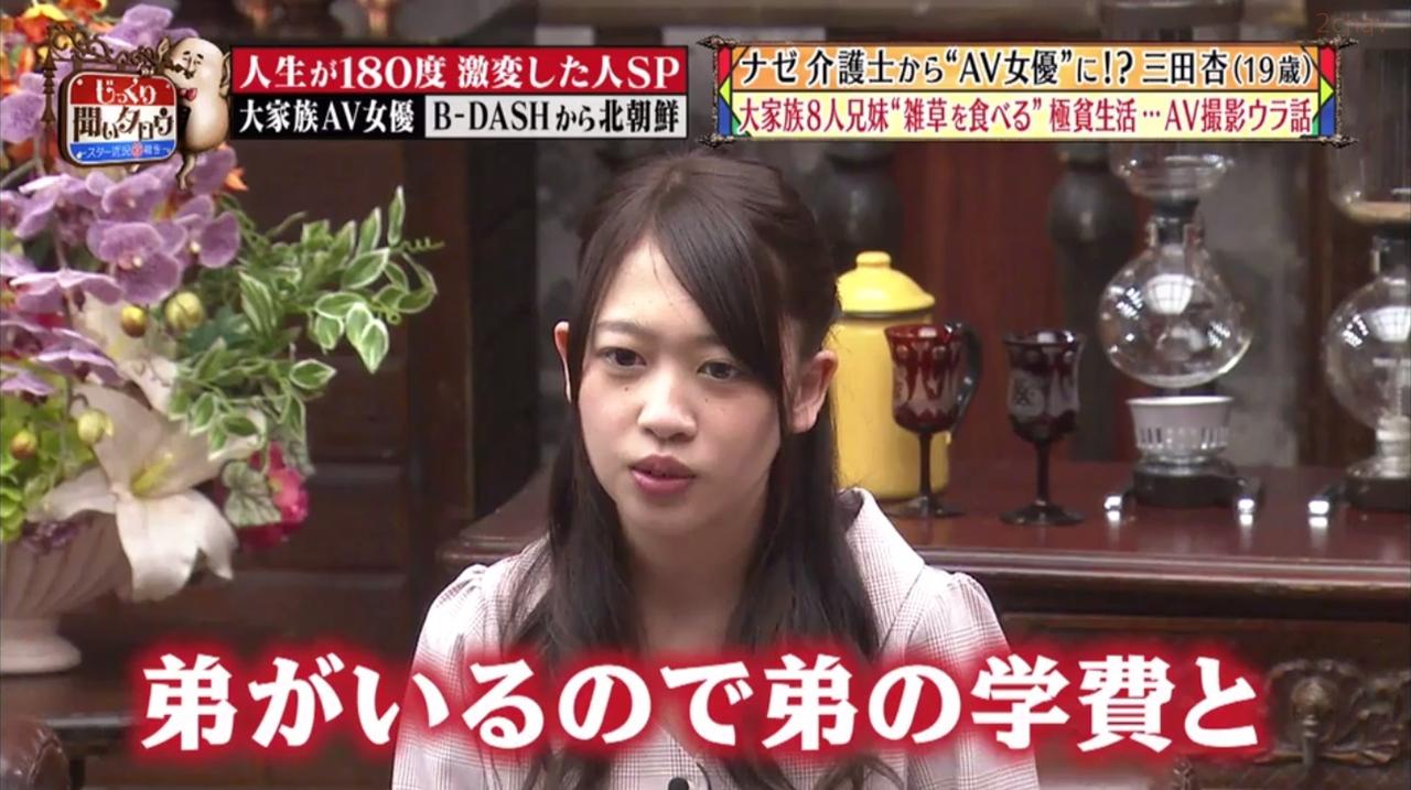 三田杏じっくり106