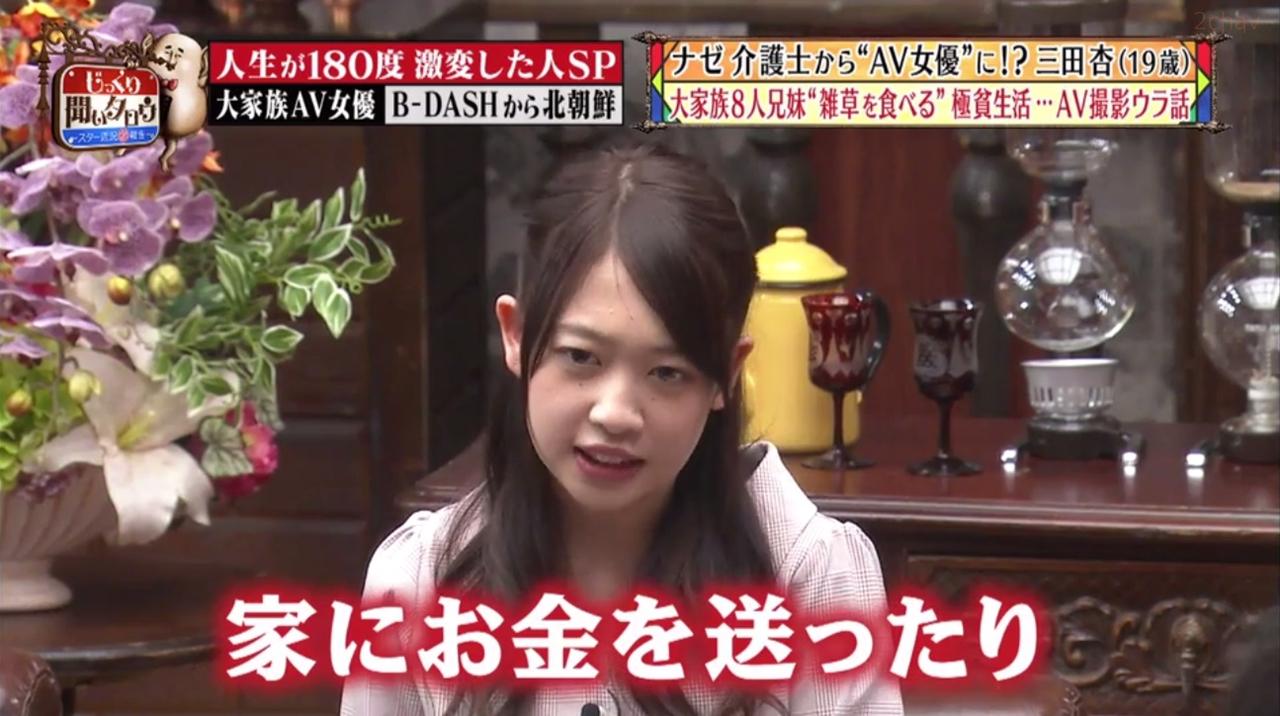 三田杏じっくり105