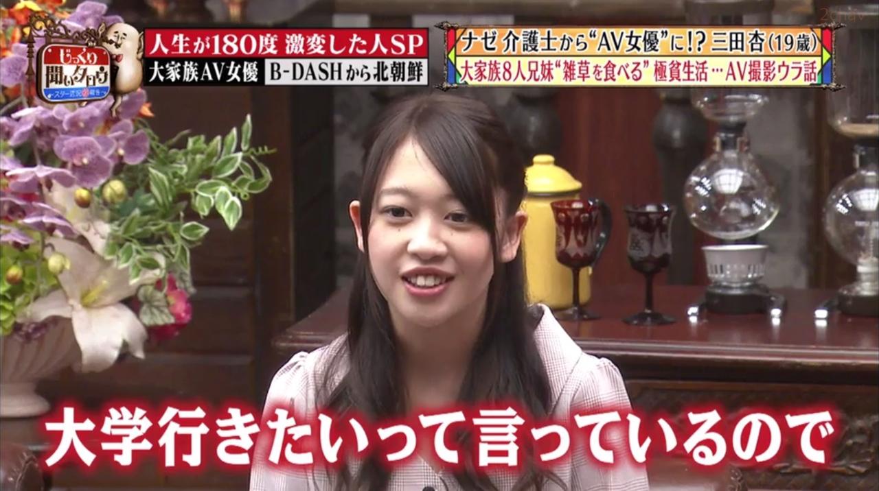 三田杏じっくり107