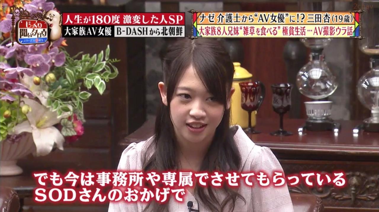 三田杏じっくり110