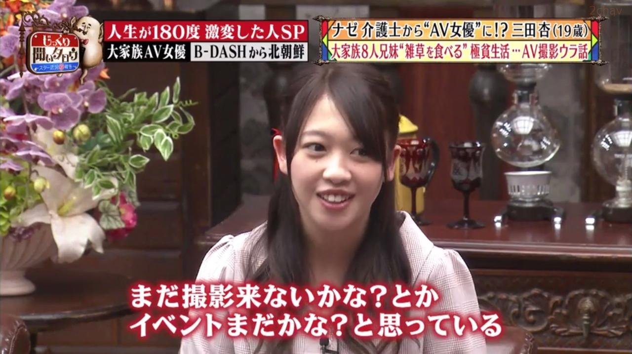 三田杏じっくり111