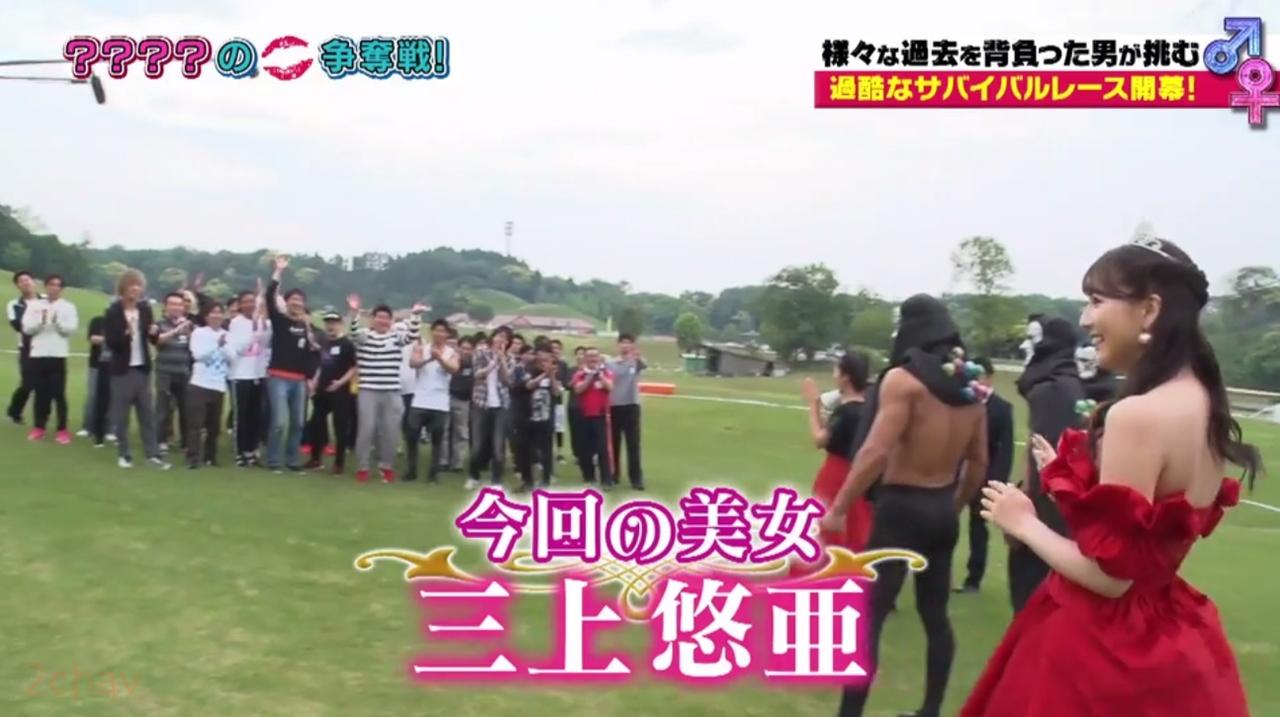 三上悠亜サバイバルキス003